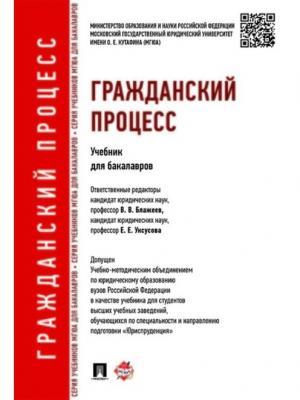 Гражданский процесс. Учебник для бакалавров. Проспект. Цвет: белый