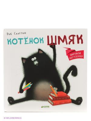 Котенок Шмяк Издательство CLEVER. Цвет: белый