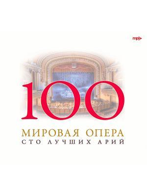 100 лучших арий. Мировая опера (компакт-диск MP3) RMG. Цвет: прозрачный
