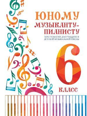 Юному музыканту-пианисту: хрестоматия для учащихся ДМШ: 6 класс Феникс. Цвет: белый