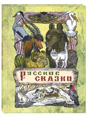 Русские сказки Энас-Книга. Цвет: зеленый