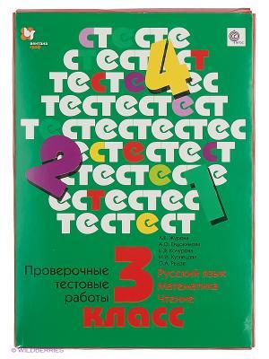 Проверочные тестовые работы. Русский язык. Математика. Чтение. 3 кл. Вентана-Граф. Цвет: белый