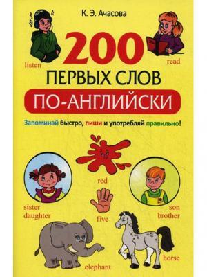 200 первых слов по-английски Попурри. Цвет: белый