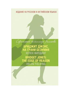 Бриджит Джонс. На грани безумия  Bridget Jones: The Edge of Reason Эксмо. Цвет: синий