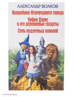 Волшебник Изумрудного города. Урфин Джюс и его деревянные солдаты. Семь подземных королей Эксмо. Цвет: белый