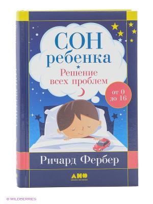 Сон ребенка: Решение всех проблем Альпина нон-фикшн. Цвет: синий, лазурный