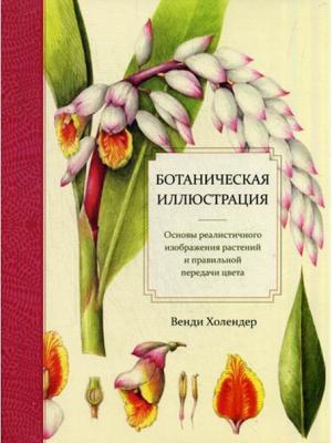 Ботаническая иллюстрация. 2-е изд Попурри. Цвет: белый