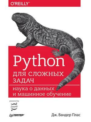 Python для сложных задач: наука о данных и машинное обучение ПИТЕР. Цвет: красный