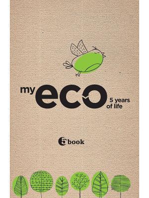 Пятибук MY ECO 5 YEARS OF LIFE (крафт-обложка) Эксмо. Цвет: хаки, бледно-розовый, персиковый