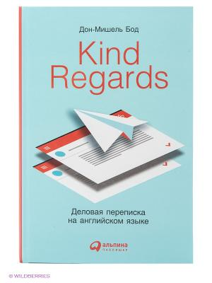 Kind regards: Деловая переписка на английском языке Альпина Паблишер. Цвет: голубой