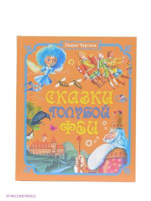 Хорошие книги.  Сказки Голубой Феи Проф-Пресс. Цвет: оранжевый