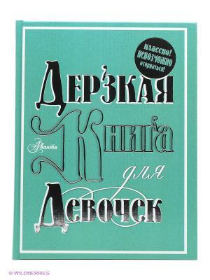 Дерзкая книга для девочек Издательство АСТ. Цвет: зеленый