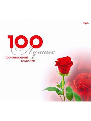 100 лучших произведений классики (компакт-диск MP3) RMG. Цвет: прозрачный