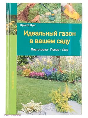 Идеальный газон в вашем саду Белый город. Цвет: белый