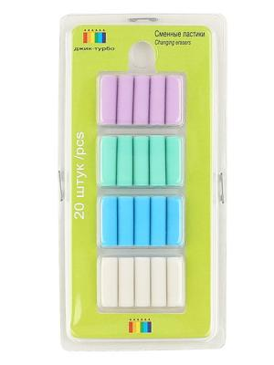 Ластик сменный (набор) для ластика на батарейках Джик Турбо Джик-Турбо. Цвет: бирюзовый, голубой, сиреневый