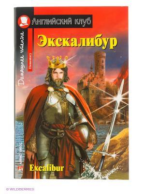 Экскалибур. Меч короля Артура. Excalibur. АЙРИС-пресс. Цвет: красный