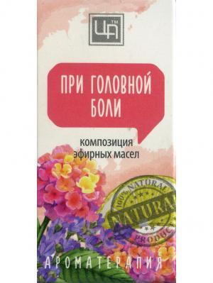 Композиция эфирных масел При головной боли Царство Ароматов. Цвет: розовый