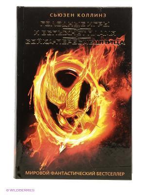 Голодные игры. И вспыхнет пламя. Сойка-пересмешница Издательство АСТ. Цвет: черный, желтый