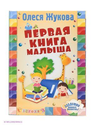 Первая книга малыша Издательство АСТ. Цвет: бежевый