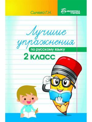 Лучшие упражнения по русскому языку 2 класс Феникс. Цвет: белый