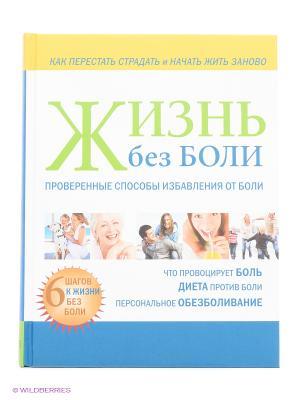 Книга: Жизнь без боли КОНТЭНТ. Цвет: белый