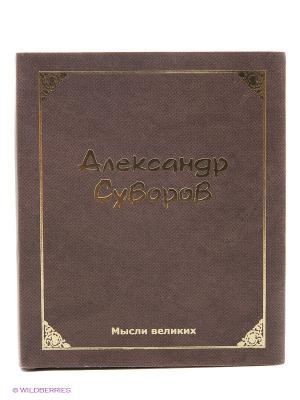 Мысли великих. Александр Суворов Феникс. Цвет: коричневый