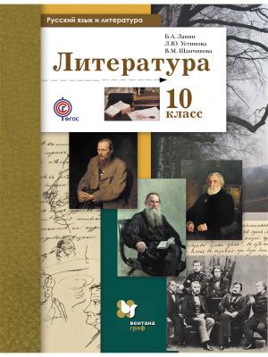 Русский язык и литература. Базовый углубленный уровень. 10 кл. Вентана-Граф. Цвет: белый