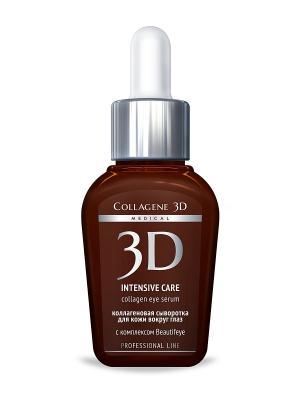 Сыворотка ПРОФ  INTENSIVE CARE 30 мл Medical Collagene 3D. Цвет: коричневый, серебристый