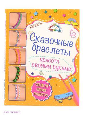 Сказочные браслеты: красота своими руками Эксмо. Цвет: оранжевый