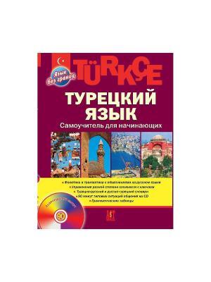 Турецкий язык. Самоучитель для начинающих + CD Язык без границ. Цвет: бордовый