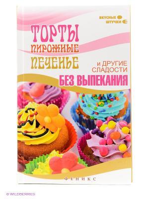 Торты, пирожные, печенье и другие сладости без выпекания Феникс. Цвет: белый, желтый