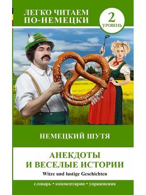Немецкий шутя Издательство АСТ. Цвет: белый