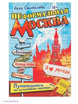 Неформальная Москва. Путеводитель по культовым местам ПИТЕР. Цвет: голубой