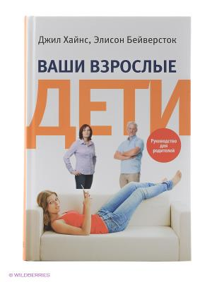 Ваши взрослые дети: Руководство для родителей Альпина нон-фикшн. Цвет: белый