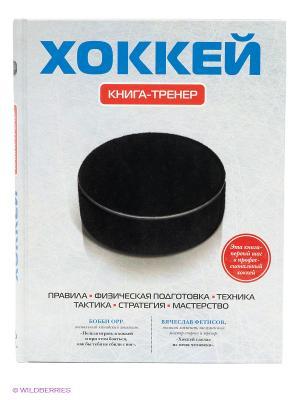 Книга-тренер Хоккей Эксмо. Цвет: серый