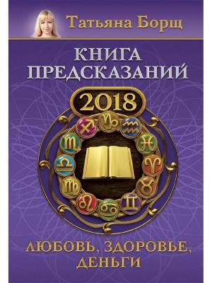 Книга предсказаний на 2018 год: любовь, здоровье, деньги Издательство АСТ. Цвет: белый