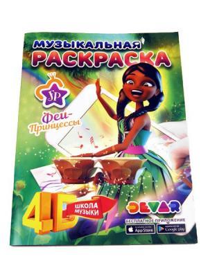 Музыкальная раскраска Принцессы-Феи: Школа музыки А4, мягкая обложка DEVAR. Цвет: синий, зеленый, красный