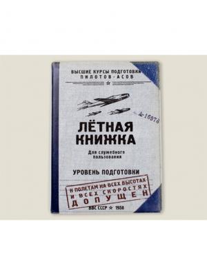 Обложка для автодокументов Летная книжка Бюро находок. Цвет: молочный