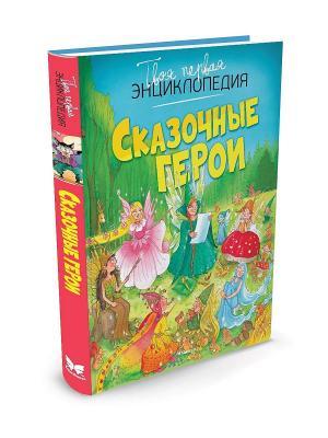 Сказочные герои Издательство Махаон. Цвет: бирюзовый