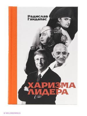 Харизма лидера Издательство Манн, Иванов и Фербер. Цвет: белый