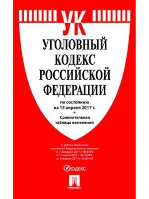 Уголовный кодекс Российской Федерации по сост. на 25.05.17 с таблицей изменений. Проспект. Цвет: белый