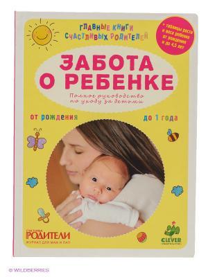 Забота о ребенке. Полное руководство по уходу за детьми от рождения до года Издательство CLEVER. Цвет: желтый