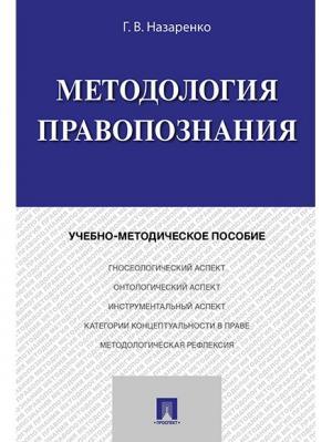 Методология правопознания. Учебно-методическое пособие. Проспект. Цвет: белый