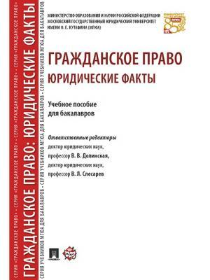 Гражданское право: юридические факты. Учебное пособие для бакалавров. Проспект. Цвет: белый