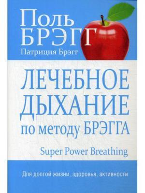 Лечебное дыхание по методу Брэгга Попурри. Цвет: белый