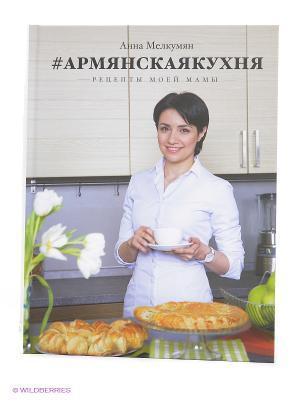 Армянская кухня. Рецепты моей мамы Издательство Манн, Иванов и Фербер. Цвет: серо-голубой