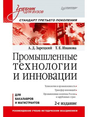 Промышленные технологии и инновации: Учебник для вузов. 2-е изд. Стандарт третьего поколения ПИТЕР. Цвет: красный