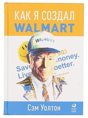 Как я создал Wal-Mart Альпина Паблишер. Цвет: белый