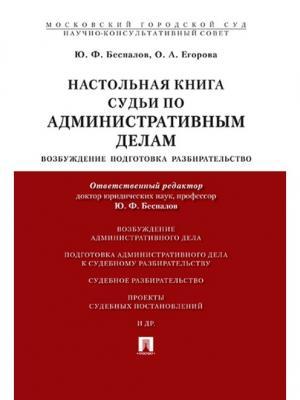 Настольная книга судьи по административным делам: возбуждение, подготовка, разбирательство. Проспект. Цвет: белый