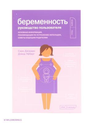 Беременность.Руководствопользователя:Основнаяинформация,рекомендациипоустранениюнеполадок Альпина нон-фикшн. Цвет: белый